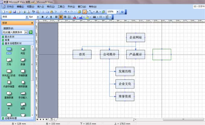 使用visio的绘图制作网站架构图